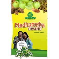 Madhumeha Nivaran 250gm Shankar Pharmacy